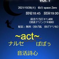 10/26『静かな火曜日』演者様へのドリンク投げ銭1杯