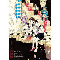 Suehiro Maruo Original Poster [Tomino The Damned 1]