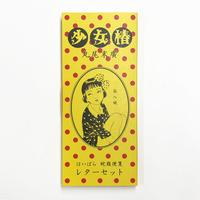 Suehiro Maruo Letter Set No.1  [Shojo-Tsubaki]