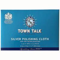 TOWN TALK タウントーク S-07 シルバーポリッシュクロス クリーニングクロス 12.5cm×17.5cm 定番サイズ シルバー磨き イギリス製
