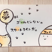 手描きポストカード【スタートライン】