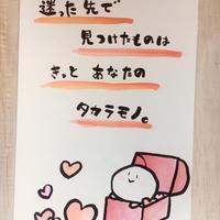 手描きポストカード【タカラモノ】