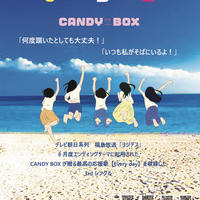 CANDY BOX 【Everyday】ポスター