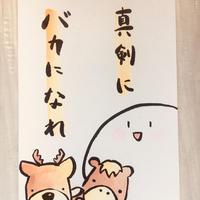 手描きポストカード【真剣にバカになれ】