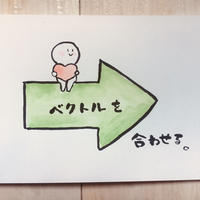 手描きポストカード【ベクトルを合わせる】