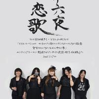 CANDY BOX【十六夜恋歌】ポスター