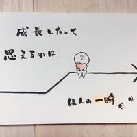 手描きポストカード【成長】