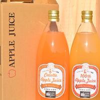 りんごジュース&人参りんごジュース飲み比べセット