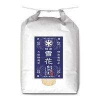 南魚沼塩沢産コシヒカリ 5kg  [越後雪花] 特別栽培米シリーズ