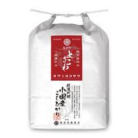 小国横沢産コシヒカリ 5kg [よこさわ米] 特別栽培米シリーズ