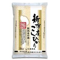 新米02  新潟産コシヒカリ 5kg [一押し推奨米] 新潟米の奏シリーズ~①