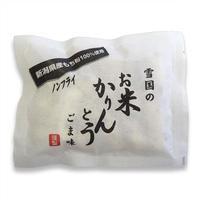 雪国の お米かりんとう ごま塩 ケース販売 40g×20袋入 ノンフライ [雪国のあられ ] 新潟特選品シリーズ