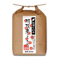 [定期便] 佐渡羽茂産コシヒカリ 5kg [佐渡の幻米] 特選限定米シリーズ
