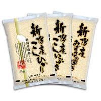 食べ比べセット 新潟三重奏 15kg (5kg✕3) [コシヒカリ こしいぶき みずほの輝き] 新潟米の奏シリーズ