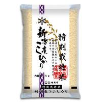 新潟産コシヒカリ 5kg [蒲原そだち] 特別栽培米シリーズ