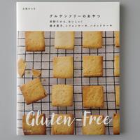 PARCO出版 大塚せつ子著 『グルテンフリーのおやつ』