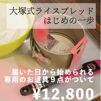 大塚式ライスブレッド 【はじめの一歩】セット