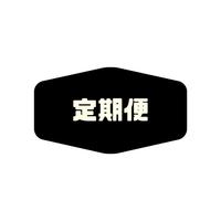 定期便(1回/400g)
