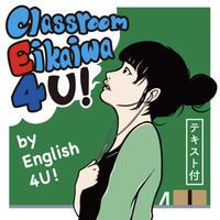 50%オフ!!アンケートご協力者特典!!CLASSROOM Eikaiwa 4 U! CD 2枚組+テキスト