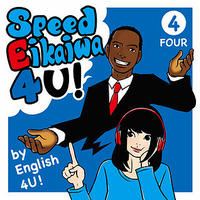 SPEED Eikaiwa 4 U! ④ テキスト
