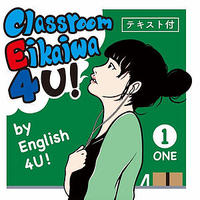 CLASSROOM Eikaiwa 4 U! ① テキスト