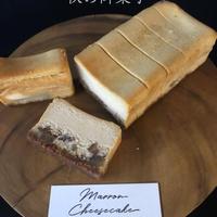 マロンチーズケーキ 栗の渋皮煮