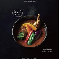 《スープカレー専門誌》 '15,7/1発売【至福のスープカレー】