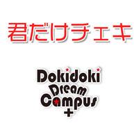 Dokidoki Dream Campus + 君だけチェキ