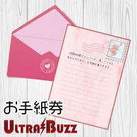 ULTRA BUZZ お手紙券