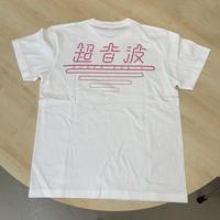 超音波 オリジナルTシャツ