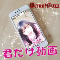 ULTRA BUZZ 君だけ動画