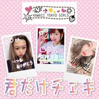 「KAWAII TOKYO GIRLS」 君だけチェキ