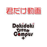 Dokidoki Dream Campus + 君だけ動画