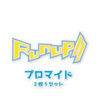Runup!! プロマイド(2枚1セット)