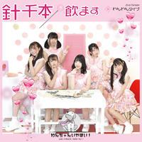 わんちゃんいやほい! 2nd Single「針千本飲ます」わんわんTYPE