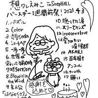 想ワレえみこ/4月3日配信 5000円サポートtippingご購入の方限定*追加DVD(単品)
