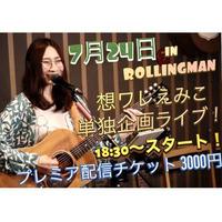 想ワレえみこ/7月24日LIVE*お気持ち 5000 (LIVE DVD付)