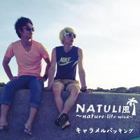 NATULI風 / キャラメルパッキング
