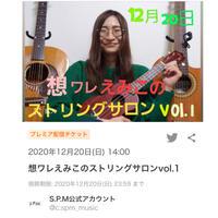 想ワレえみこ/12月20日配信*サポートtipping 5000 (LIVEDVD付)