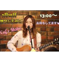 想ワレえみこ/7月10日LIVE*お気持ち 5000 (LIVE DVD付)