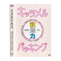 【DVD】釈迦力ワンマンライブDVD / キャラメルパッキング