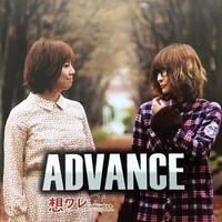 ADVANCE / 想ワレ