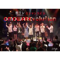 想ワレワンマンライブ-OMOWAREvolution- / 想ワレ