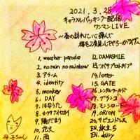 キャラメルパッキング/3月28日配信*プレミア配信チケットご購入の方限定 LIVE DVD