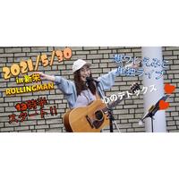 想ワレえみこ/5月30日配信*ご来場チケットご購入の方限定 LIVE DVD