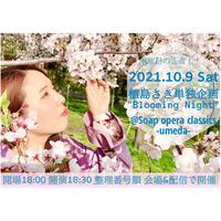 植島さき/10月9日配信(4/24、6/20延期LIVE) *お気持ち 5000(DVD付)