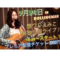 想ワレえみこ/7月24日LIVE*5000円お気持ちご購入の方限定*追加DVD(単品)