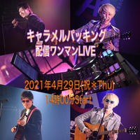 キャラメルパッキング/4月29日配信*プレミア配信チケットご購入の方限定 LIVE DVD