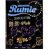 【DVD】2019.10.11*Step by Step vol.9 / 想ワレ