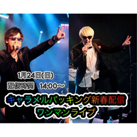 キャラメルパッキング/1月24日配信*サポートtipping 2000